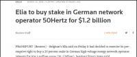 比利时电网收购德国电网20%股份 国家电网入股受挫
