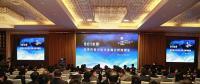 2018年经济形势与电力发展分析预测会在京成功召开