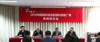 2018年中国国际清洁能源科技推广周3月27日将在京开幕
