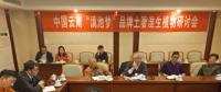 云南举办品牌土著湿生植物研讨会 用品牌力量助推湿地生态环境建设