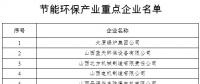 《山西省节能环保产业2018年行动计划》附环保产业重点项目表