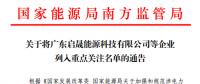 广东4家售电公司被列入失信重点关注名单