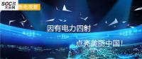 大云网售电观察:因有电力四射,点亮美丽中国!