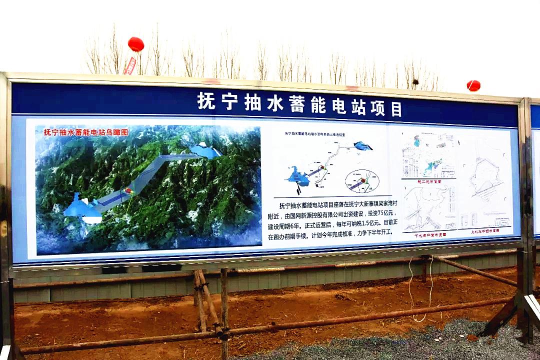 河北秦皇岛市抚宁区抽水蓄能电站项目开工