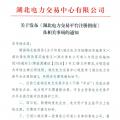 图文丨湖北电力交易平台注册指南