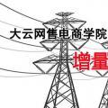 增量配电网项目如何操作?增量配网五步走