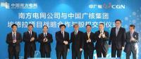 南方电网成功收购马来西亚埃德拉公司37%股权