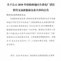 2018年度陕西榆林地区自备电厂清洁替代交易新能源企业公示名单