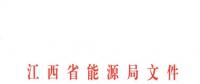 江西2018年全省电力直接交易工作的补充通知