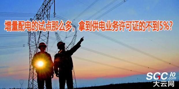 增量配电的试点那么多,拿到供电业务许可证的不到5%?