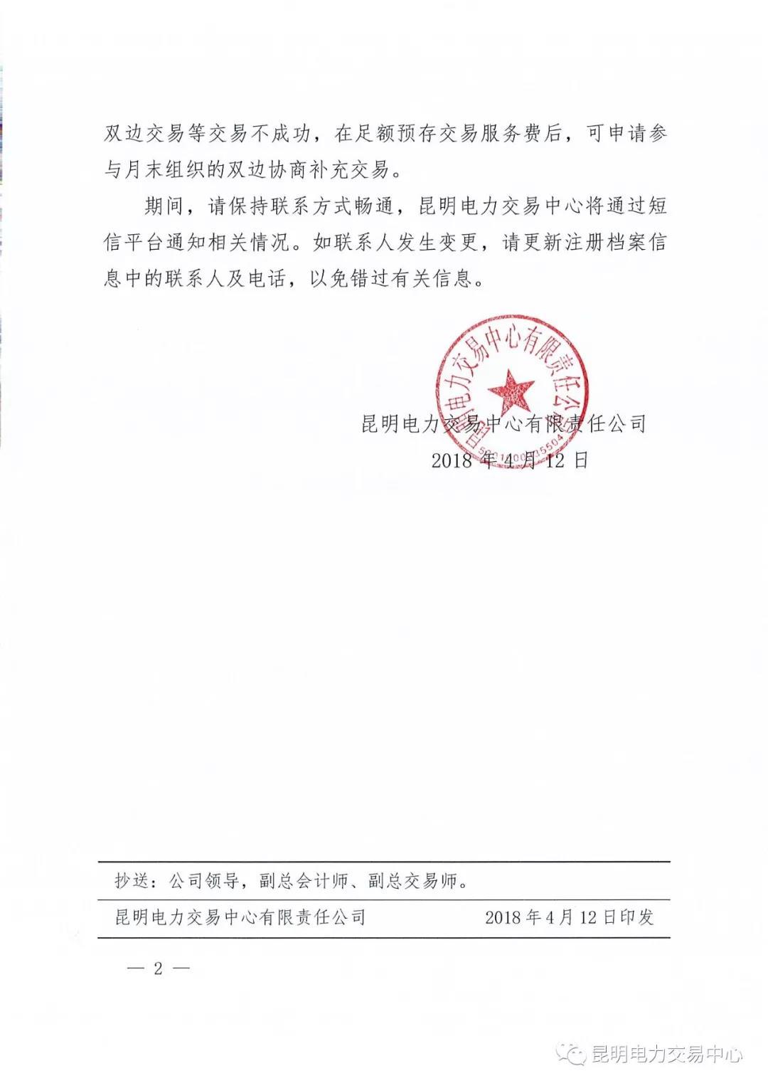云南电力市场风险提示书(2018年2号)