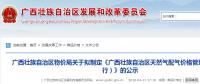 《广西壮族自治区天然气配气价格管理办法(试行)》