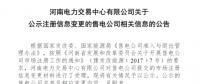 河南公示2家注册信息变更的售电公司