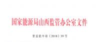 山西电力合同电子化管理办法(暂行)发布:2018年年底正式上线运行