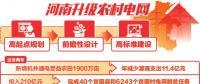 河南再投300亿升级区域电网