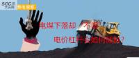 """大云网售电观察:电煤下落却""""不明"""",电价杠杆会如何倾斜?"""