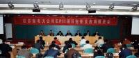 江苏省电力公司推进电力信息集成系统应用