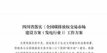 划重点 | 《四川省落实〈全国碳排放权交易市场建设方案(发电行业)〉工作方案》发布,2020年开展配额现货交易