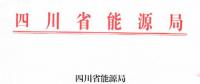 四川新增第六批9家售电公司