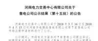 河南新公示6家售电公司 另有7家售电公司通过公示