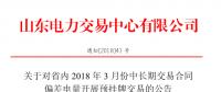 山东省内2018年3月份中长期交易合同偏差电量预挂牌交易17日展开(附发电企业名单)