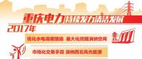 重庆清洁能源售电量占比过半 持续发力清洁替代、电能替代