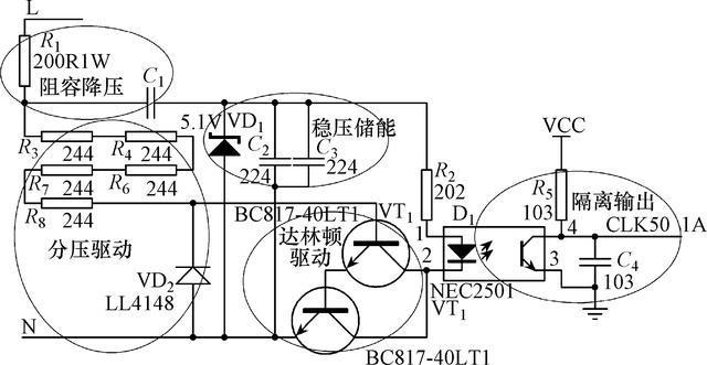 图1过零检测电路 1.2阻容降压原理分析 阻容降压的核心是电容器。电容器C1的作用就是通过容抗进行限流,将大部分交流电压加在电容两端,达到降压目的。因此,电容器C1会根据负载的不同动态调整电容器和负载两端电压[10]。为防止负载端电压过高,采用稳压管VD1稳压保证电源电压。 电容C1的取值取决于通过电流的大小,当电容C1接到交流电路中时,电容C1的容抗为