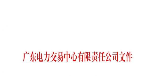 广东电力交易中心累计收到履约保函148份 保函金额计7.08亿元(附详单)