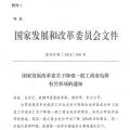 特急!国家发改委发布《关于降低一般工商业电价有关事项的通知》:进一步规范和降低电网环节收费