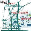"""大云网售电观察:一般工商业用电降电价的""""圣旨""""真来了!"""