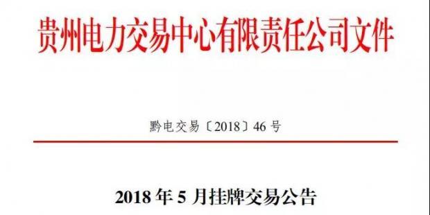 贵州电力交易中心日前发布了《2018年5月挂牌交易公告》