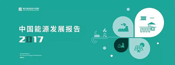 电力规划设计总院:预计中国今年全社会用电量增速超过4%