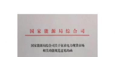 国家能源局综合司印发了《关于征求电力现货市场相关功能规范意见的函》