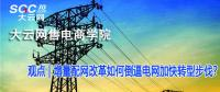 增量配网改革如何倒逼电网加快转型步伐?