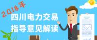 图解2018年四川电力交易指导意见