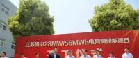 江苏省首个电网侧大规模电化学储能项目开工