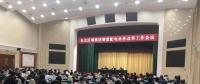 东北能监局组织召开东北区域推进增量配电业务改革会议