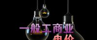 大云网售电观察:各省降电价纷至沓来,电价是否降至实处?
