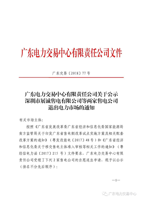 广东首例售电公司退出电力市场!2家售电公司为自愿退出