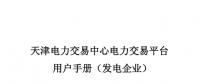 天津新投发电企业并网交易运营服务指南
