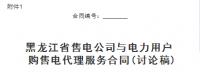 黑龙江省售电公司与电力用户购售电代理服务合同、购售电合同征意见
