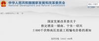 国家发改委核定酒泉—湖南、宁东—绍兴±800千伏特高压直流工程输电价格