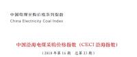 中国沿海电煤采购价格指数(CECI沿海指数)第23期