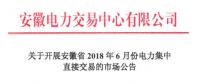 安徽省2018年6月份电力集中直接交易21日展开 规模10亿千瓦时