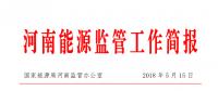 4月河南省全社会用电量252.57亿千瓦时 同比增长8.09%