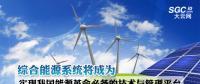 综合能源系统将成为实现我国能源革命必备的技术与管理平台
