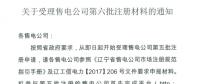 辽宁开始受理售电公司第六批注册材料