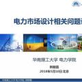 PPT|电力市场设计相关问题讨论