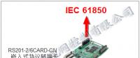 RS61850解决方案(协议转换卡方案)