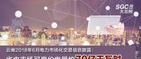 云南2018年6月电力市场化交易信息披露:省内市场可竞价电量约70亿千瓦时